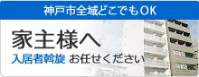 神戸市全域どこでもOK|家主様へ 入居者斡旋 お任せください