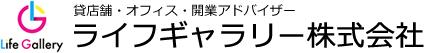 貸店舗・オフィス・開業アドバイザー|ライフギャラリー株式会社